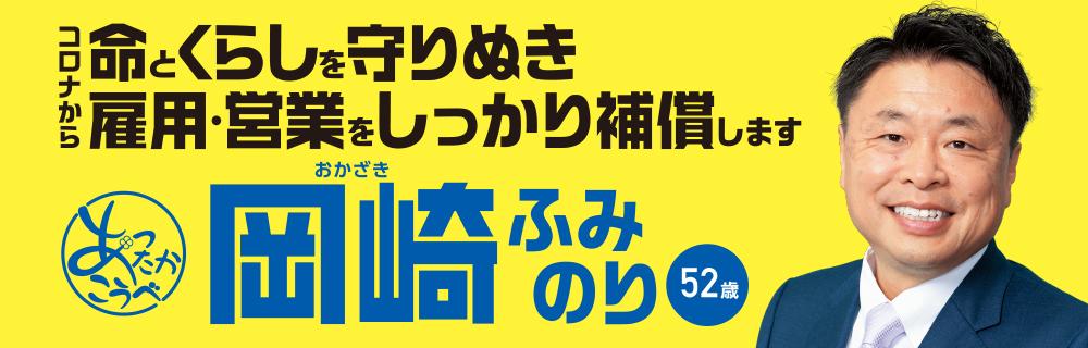 みんなの声であったか神戸へ/三宮の大開発よりも、くらしを優先子育てパパ・ママ応援/福祉と防災の神戸をとりもどそう/「神戸らしく」地域を元気に | 市民にあたたかい神戸をつくる会