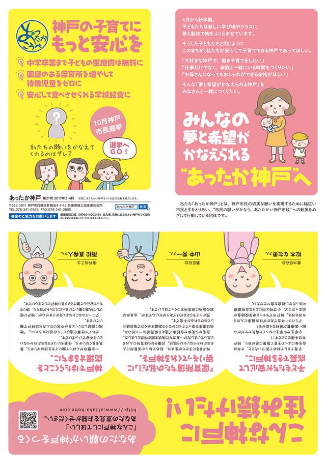 あったか神戸機関紙21号 表面