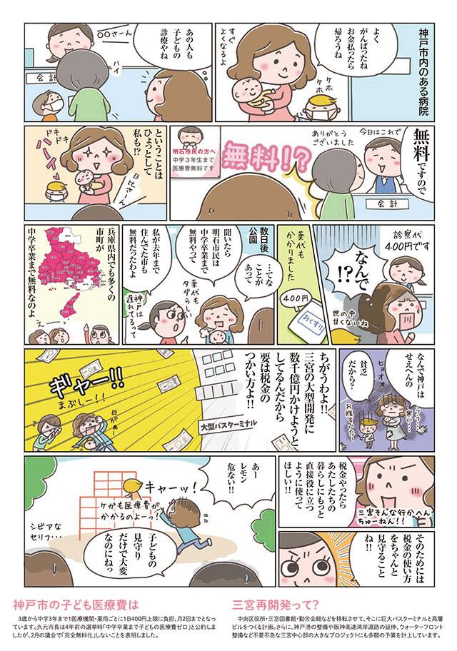 あったか神戸機関紙21号 裏面