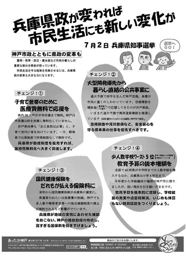 あったか神戸機関紙22号 表面