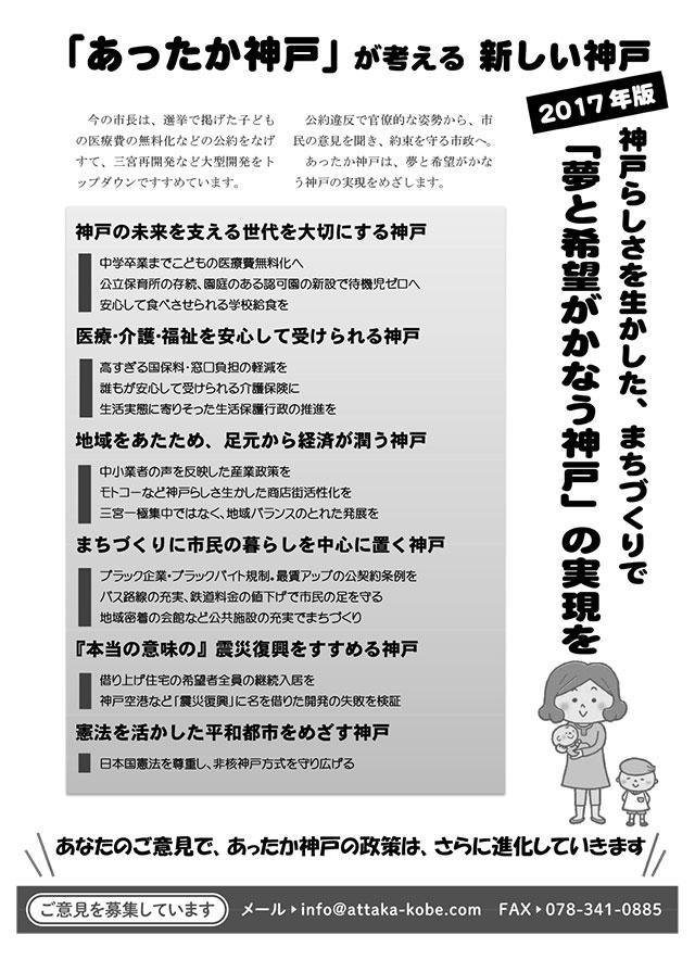 あったか神戸機関紙22号 裏面