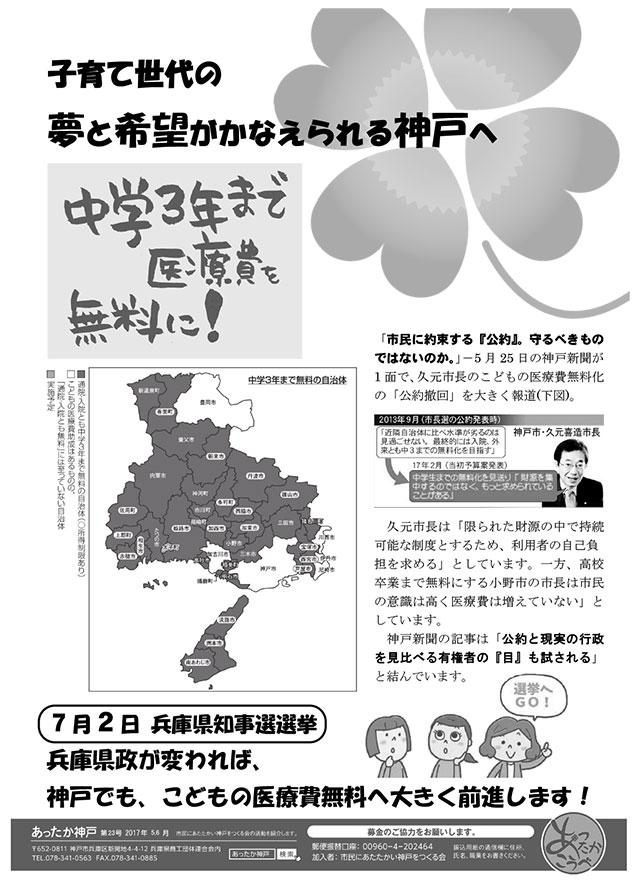 あったか神戸機関紙23号 表面