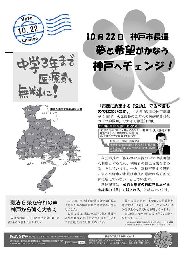 あったか神戸機関紙24号 表面