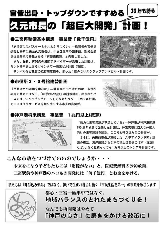 あったか神戸機関紙24号 裏面