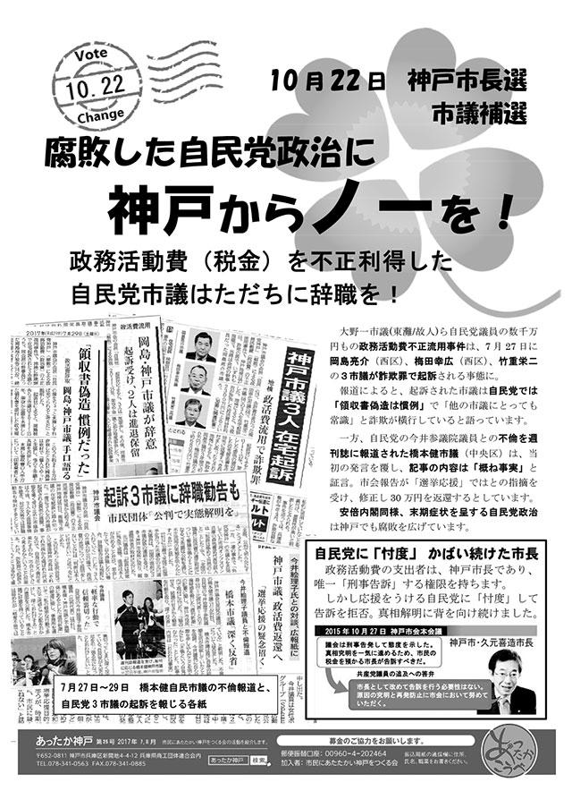 あったか神戸機関紙25号 表面