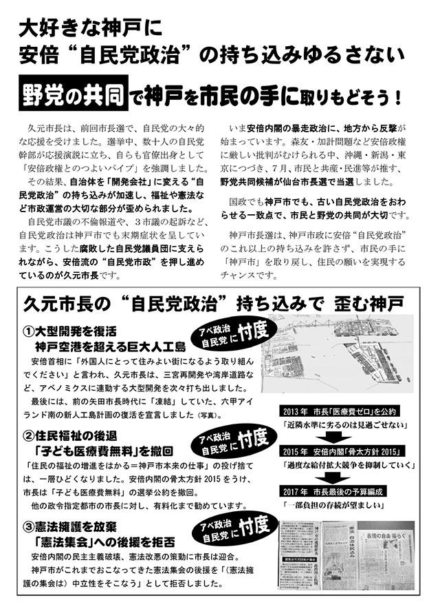 あったか神戸機関紙25号 裏面