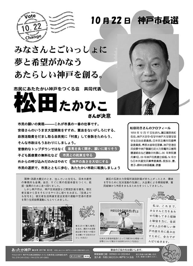 あったか神戸機関紙26号 表面