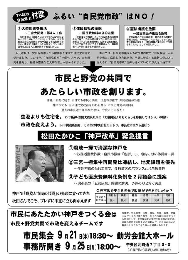 あったか神戸機関紙26号 裏面